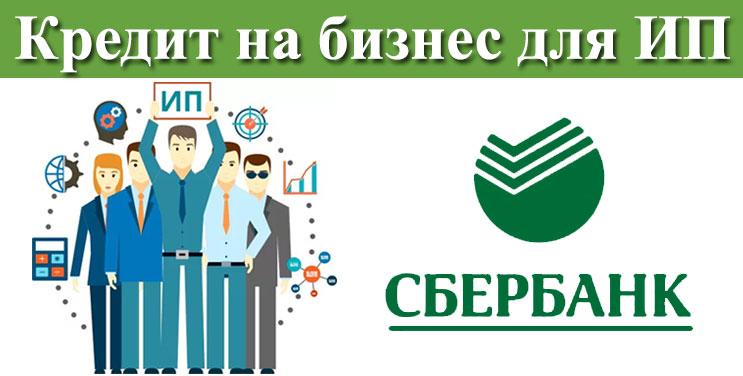 кредит для ИП в Сбербанке